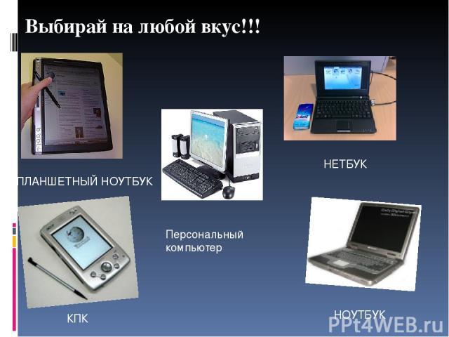 ПЛАНШЕТНЫЙ НОУТБУК КПК НЕТБУК НОУТБУК Персональный компьютер Выбирай на любой вкус!!!