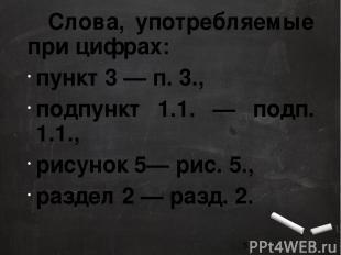 Слова, употребляемые при цифрах: пункт 3 — п. 3., подпункт 1.1. — подп. 1.1., ри