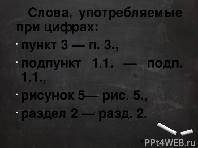 Слова, употребляемые при цифрах: пункт 3 — п. 3., подпункт 1.1. — подп. 1.1., рисунок 5— рис. 5., раздел 2 — разд. 2.