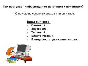 Как поступает информация от источника к приемнику? С помощью условных знаков или