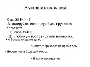 Выполните задания: Стр. 30 № 4, 5. Закодируйте, используя буквы русского алфавит