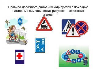 Правила дорожного движения кодируются с помощью наглядных символических рисунков