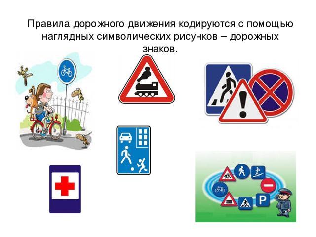 Правила дорожного движения кодируются с помощью наглядных символических рисунков – дорожных знаков.