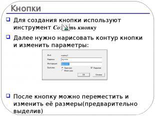 Кнопки Для создания кнопки используют инструмент Создать кнопку Далее нужно нари