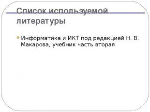 Список используемой литературы Информатика и ИКТ под редакцией Н. В. Макарова, у