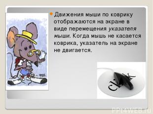 Движения мыши по коврику отображаются на экране в виде перемещения указателя мыш