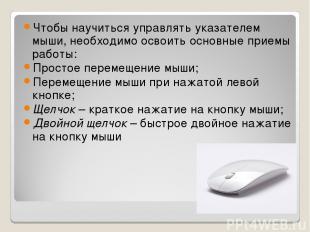 Чтобы научиться управлять указателем мыши, необходимо освоить основные приемы ра