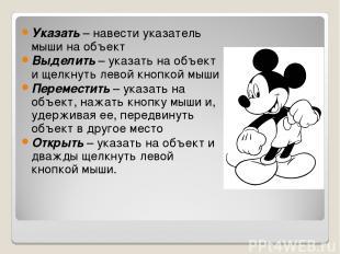Указать – навести указатель мыши на объект Выделить – указать на объект и щелкну