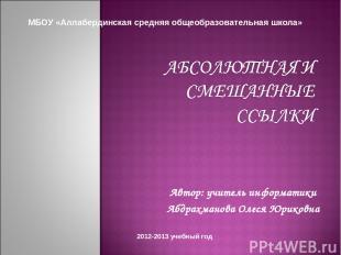Автор: учитель информатики Абдрахманова Олеся Юриковна МБОУ «Аллабердинская сред