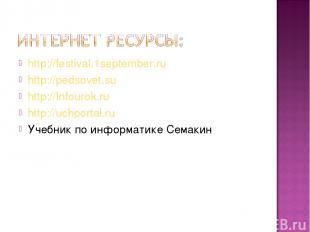 http://festival.1september.ru http://pedsovet.su http://Infourok.ru http://uchpo