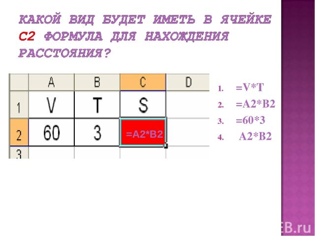 =V*T =A2*B2 =60*3 A2*B2 =A2*B2