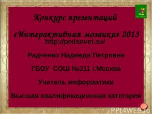 http://pedsovet.su/ Радченко Надежда Петровна ГБОУ СОШ №311 г.Москва Учитель инф