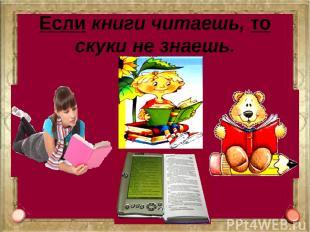Курочка - Ряба русская народная сказка Жили-были дед и баба, Снесла курочка яичк