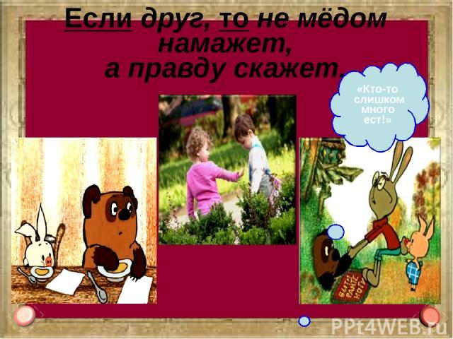 Сказка «Гуси–лебеди» Выберите один из трех эпизодов щелчком по иллюстрации