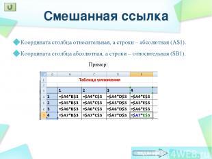 Используются в формулах для указания фиксированного адреса. При копировании или