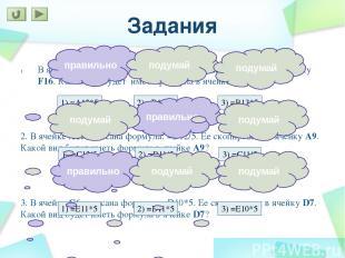 Задание При копировании формулы из ячейки A2 в ячейки B2 и A3 в них были занесен