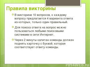 Правила викторины В викторине 10 вопросов, к каждому вопросу предлагается 4 вари