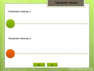 Источник вопросов: http://www.erudites.ru/ - интеллектуальная интернет-олимпиада