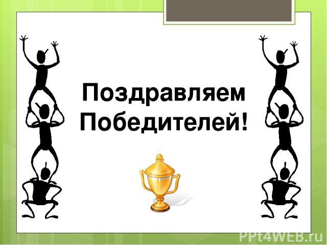 Источник звуковых файлов: http://vkluchi-zvuk.ru/music/clock/zvuk_clock_96.mp3 http://prezentazia.ucoz.ru/load/zvuki_dlja_prezentacij/nabor_zvukov/5-1-0-1 Источник графических файлов: Коллекция клипов Microsoft Office