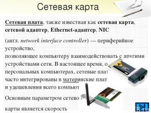 Список источников иллюстраций http://m.ixbt.com/articles/11666.shtml http://incr