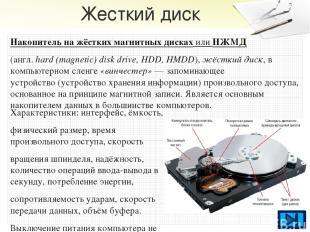 Система охлаждения компьютера Система охлаждения компьютера — набор средств для