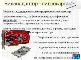 Оптический привод (CD, DVD-ROM) Оптический привод— устройство, имеющее механиче