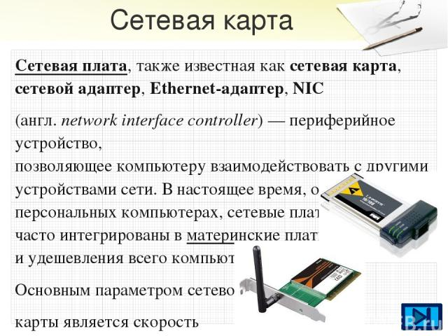 Список источников иллюстраций http://m.ixbt.com/articles/11666.shtml http://increaseblog.ru/kak-sobrat-kompyuter-2/iz-chego-sostoit-materinskaya-plata.html http://forum.sources.ru/index.php?showtopic=199255&st=0& http://tech.findstuff.ru/?offid=3064…