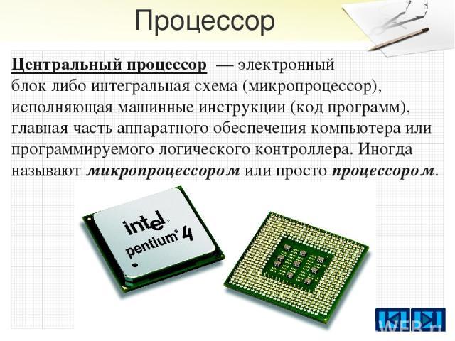 Процессор Главными характеристиками ЦПУ являются:тактовая частота,производительность, энергопотребление, нормы литографическогопроцесса используемогопри производстве(для микропроцессоров) иархитектура. Тактовая чистота - это частотасинхронизи…
