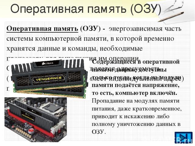 Floppydisk- гибкийдиск Флоппи - дисковод — электромеханическое устройство, позволяющее осуществить чтение/запись информации на гибких дисках. Флоппи-диск(англ. floppy disk - гибкий диск), носитель данных в виде тонкого упругого пластмассового ди…