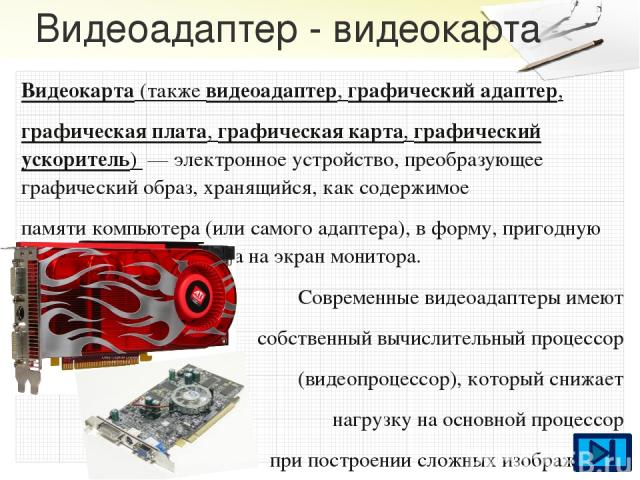 Оптический привод (CD, DVD-ROM) Оптический привод— устройство, имеющее механическую составляющую, управляемую электронной схемой и предназначенное для считывания и (в некоторых моделях) записи информации соптическихносителей информациив виде пла…