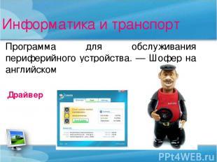 Информатика и транспорт Программа для обслуживания периферийного устройства. — Ш