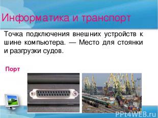 Информатика и транспорт Точка подключения внешних устройств к шине компьютера. —