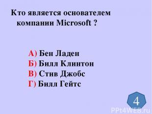 Кто является основателем компании Microsoft ? А) Бен Ладен Б) Билл Клинтон В) Ст