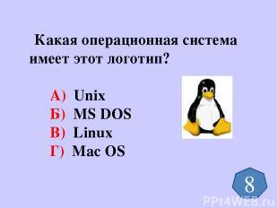 Какая операционная система имеет этот логотип? А) Unix Б) MS DOS В) Linux Г) Mac
