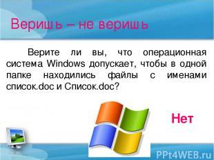 Веришь – не веришь Верите ли вы, что операционная система Windows допускает, что