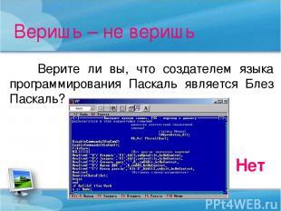 Веришь – не веришь Верите ли вы, что создателем языка программирования Паскаль я