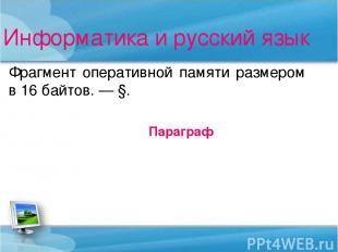 Информатика и русский язык Фрагмент оперативной памяти размером в 16 байтов. — §