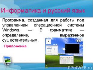 Информатика и русский язык Программа, созданная для работы под управлением опера
