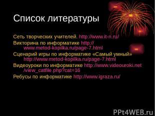Список литературы Сеть творческих учителей. http://www.it-n.ru/ Викторина по инф