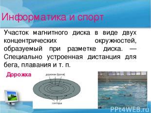 Информатика и спорт Участок магнитного диска в виде двух концентрических окружно