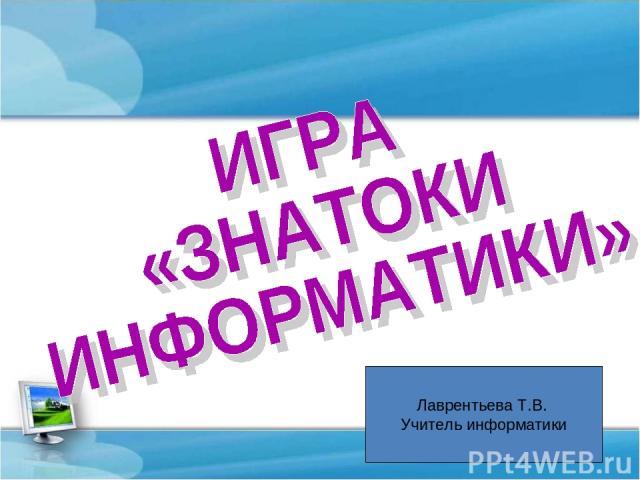 Лаврентьева Т.В. Учитель информатики