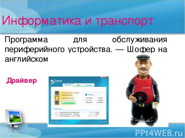 Информатика и транспорт Программа для обслуживания периферийного устройства. — Шофер на английском языке. Драйвер