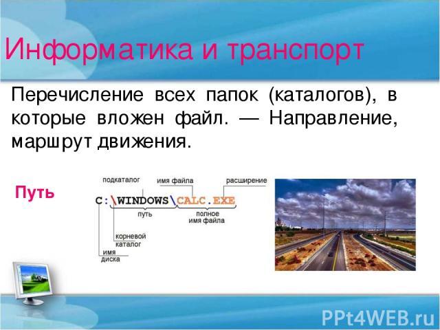 Информатика и транспорт Перечисление всех папок (каталогов), в которые вложен файл. — Направление, маршрут движения. Путь