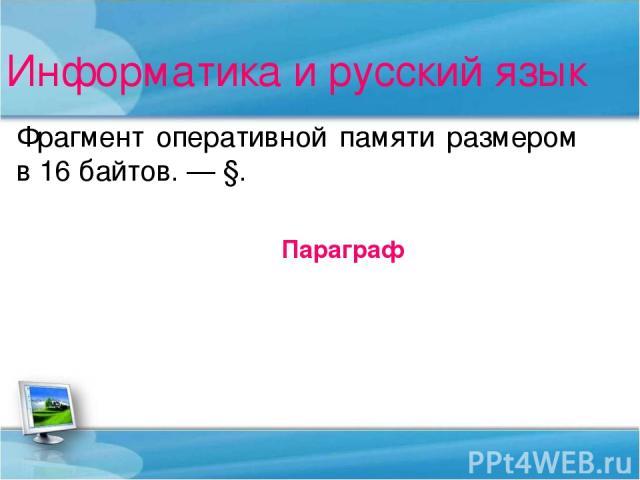 Информатика и русский язык Фрагмент оперативной памяти размером в 16 байтов. — §. Параграф