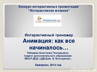 "Конкурс интерактивных презентаций ""Интерактивная мозаика"" Интерактивный тренажер"