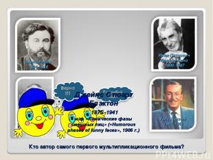 Иван Петрович Иванов-Вано 1900-1987 Эмиль Рейно 1844-1918 Кто автор самого перво