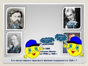 Уолт Дисней 1901-1966 м/ф «Пароходик Вилли» («Steamboat Willie»), 1928 г. Кто ав