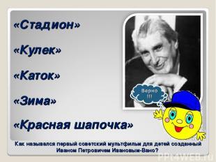 Как назывался первый советский мультфильм для детей созданный Иваном Петровичем