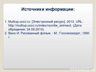 Источники информации: Multiup.ucoz.ru: [Электронный ресурс]. 2013. URL: http://m