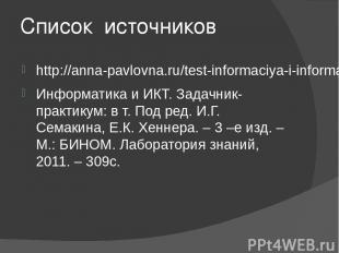 Список источников http://anna-pavlovna.ru/test-informaciya-i-informacionnye-proc